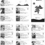 きよみづ郷周辺マップ2