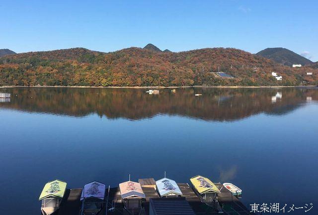 東条湖イメージ