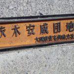 茨木安威団地