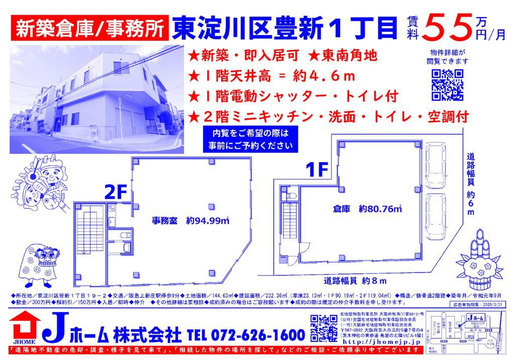 2020-01-23チラシ豊新倉庫のサムネイル