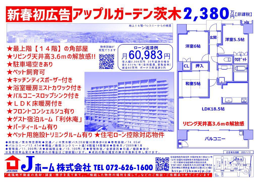 2020-01-10アップルガーデン茨木のサムネイル